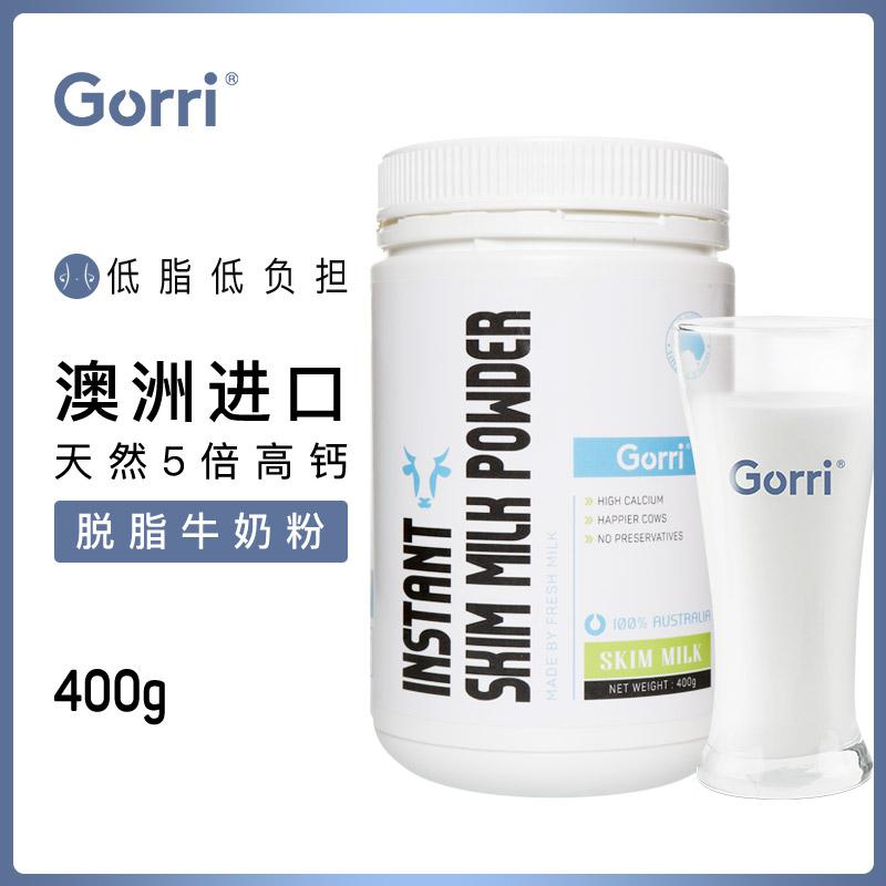 券后69.00元gorri澳洲进口脱脂成人高钙牛奶粉