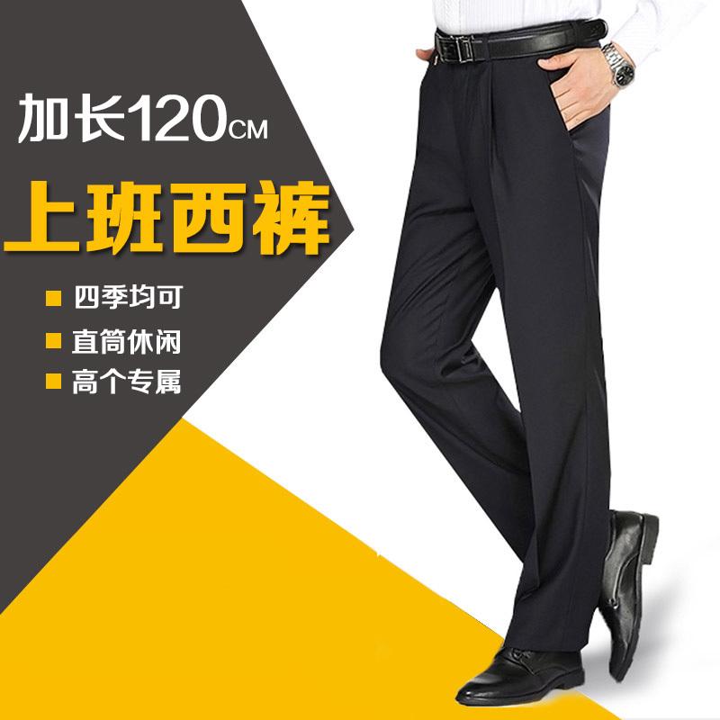 加长版西裤男120cm免烫男士正装商务直筒夏薄高个子大码男裤1718