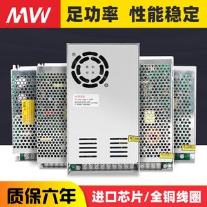 明伟220转24V开关电源12V监控S-120/150/200/350W变压器DC5V直流