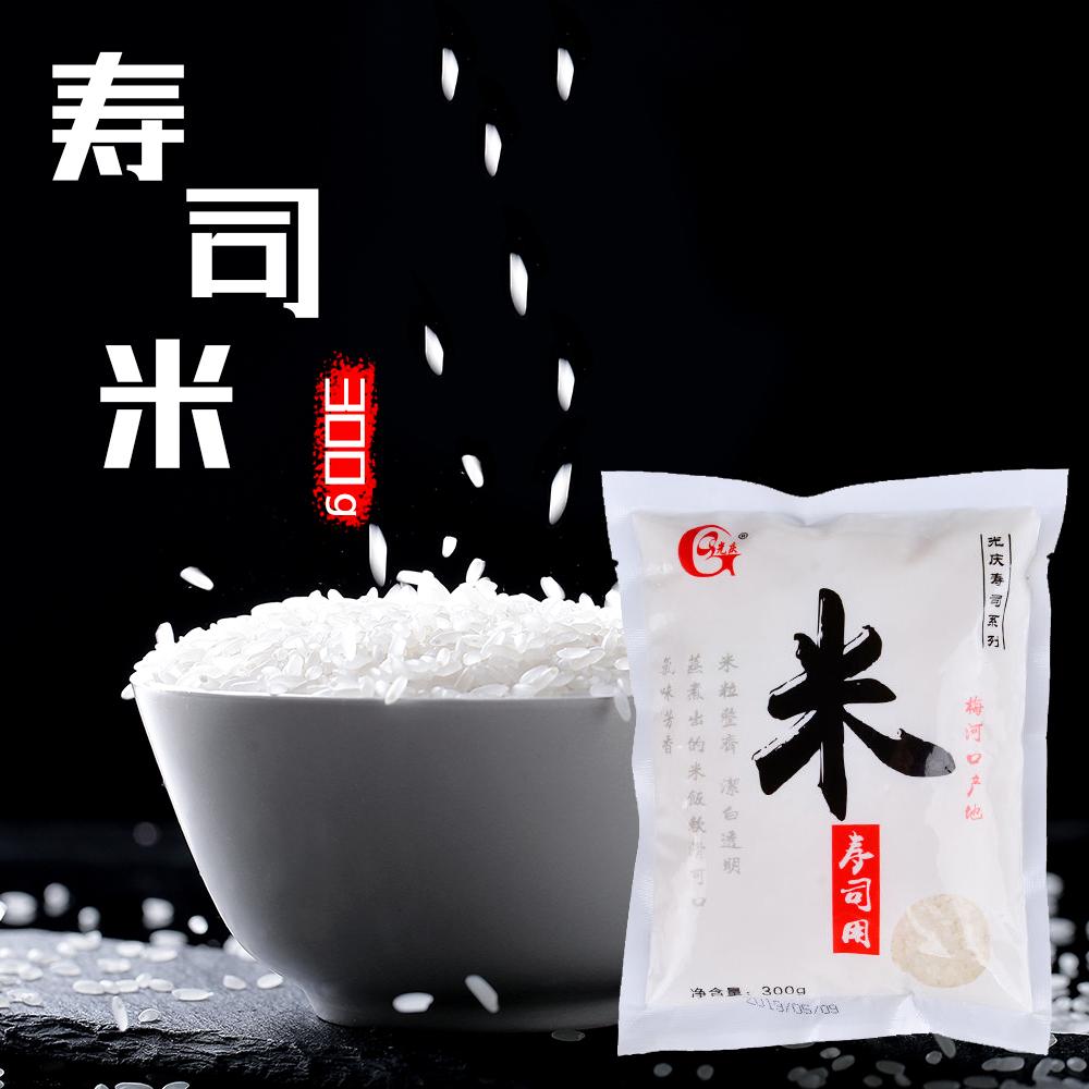 光庆寿司米 日韩料理寿司材料食材饭团米紫菜包饭用米300g小包装