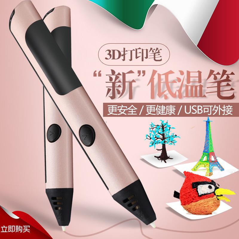 Оригинал 7 поколение 3d печатная ручка с низкой температурой творческая граффити-ручка детские Головоломка подарок на день рождения трехмерная трехмерная рисовальная ручка