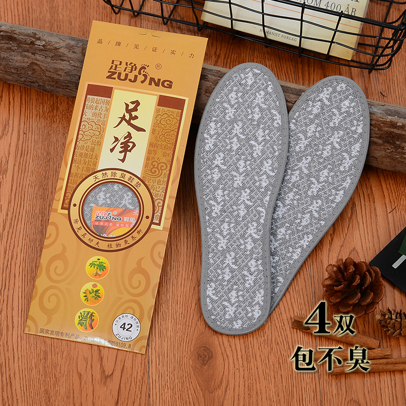 4 pairs of genuine foot clean deodorant insoles for men and women in spring and Autumn