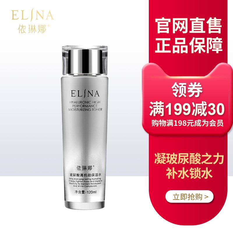 依琳娜玻尿酸高机能保湿水120ml伊琳娜柔肤水爽肤水补水专柜正品