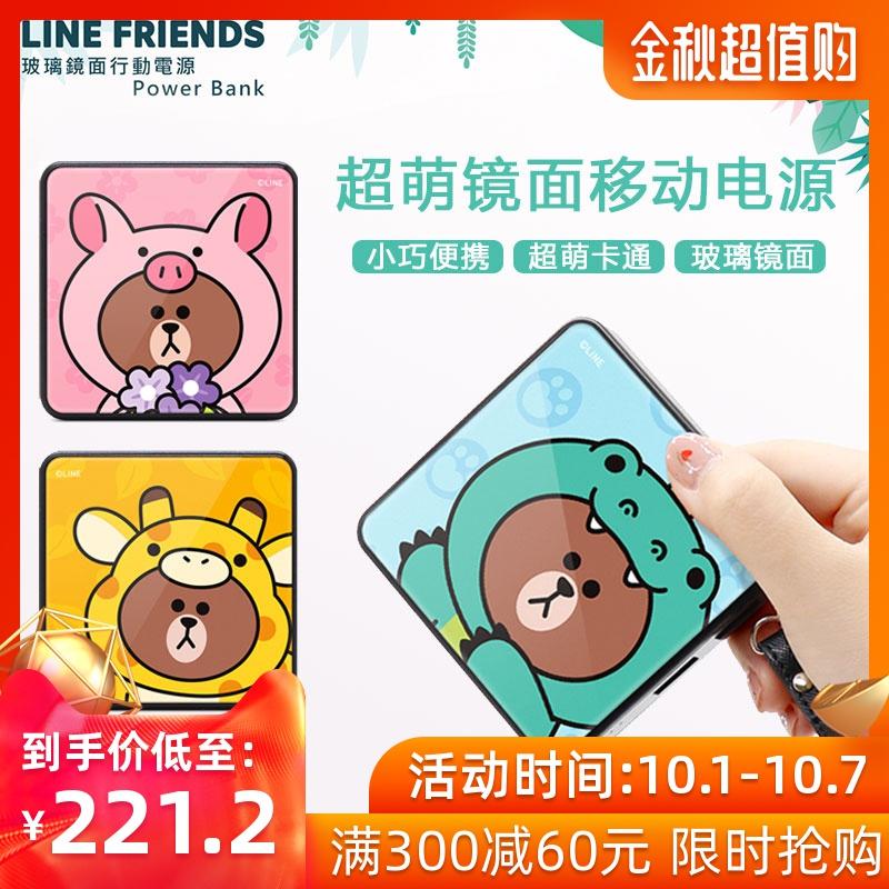 (用20元券)Line布朗熊充电宝10000毫安超萌可爱超薄快充闪充迷你小巧便携少女款创意苹果
