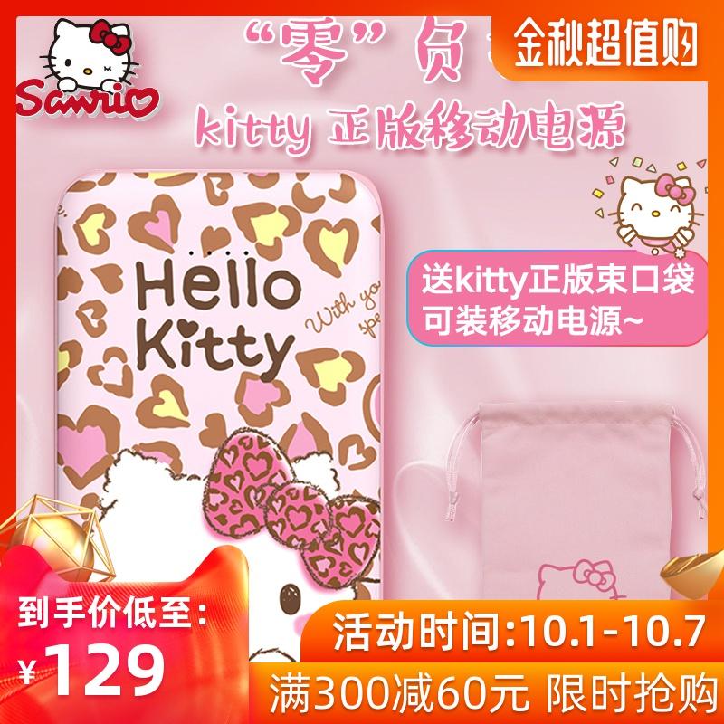 hellokitty充电宝女生可爱创意苹果(用10元券)