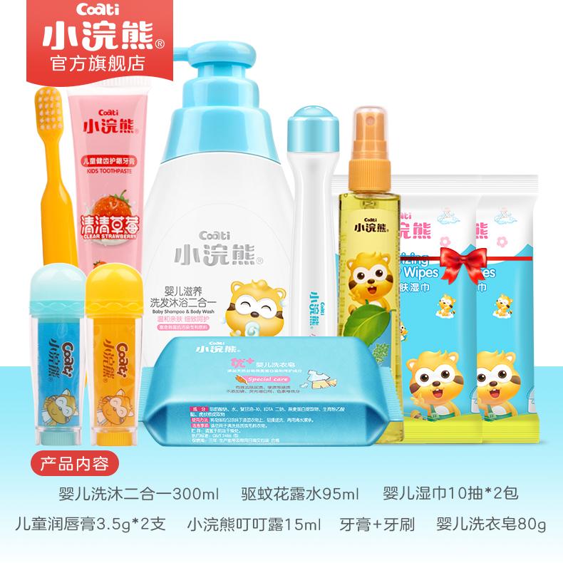 小浣熊宝宝洗发沐浴2合1儿童牙膏牙刷洗衣皂婴儿洗护用品套装组合