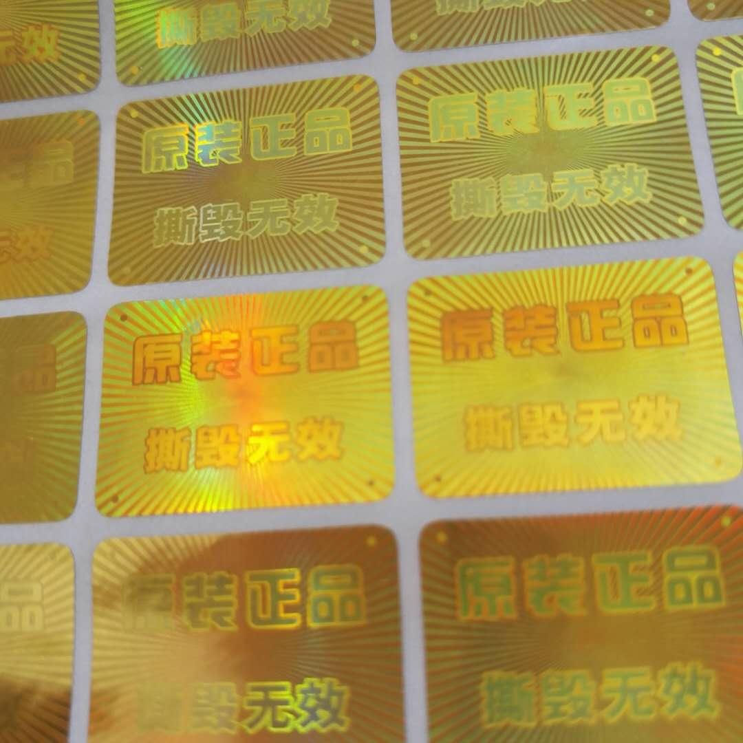 通用现货激光防伪标签 原装正品 金色银色激光镭射标签商标贴纸