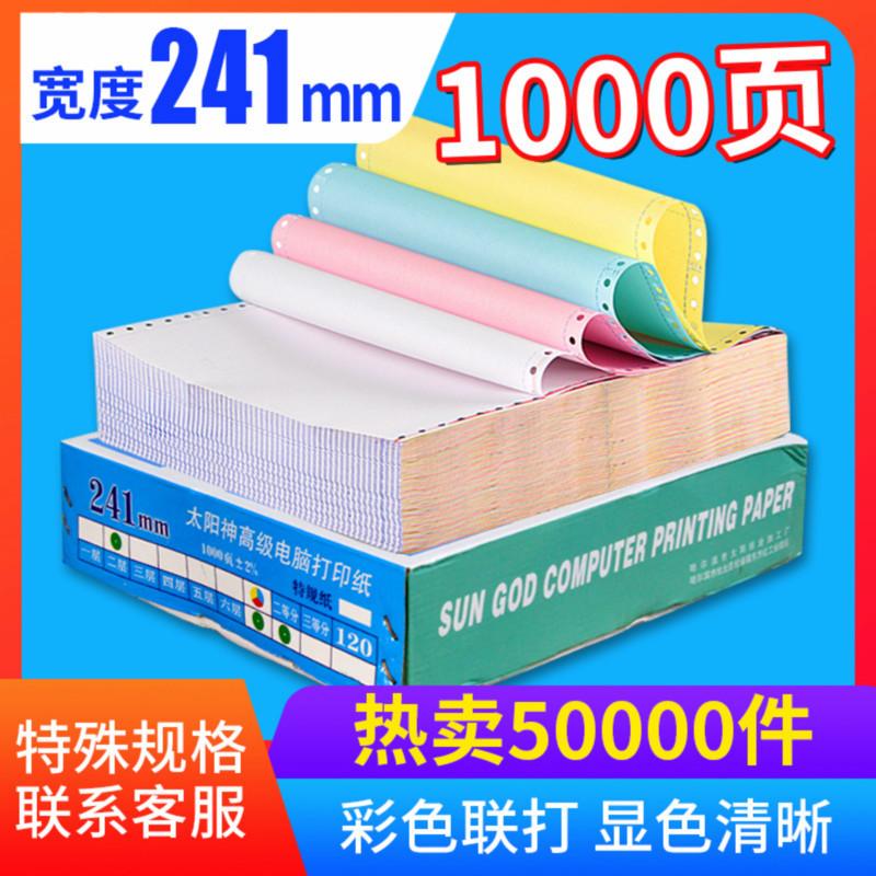太阳神电脑针式打印纸三联二等分1000页增值税发票送货单出库清单