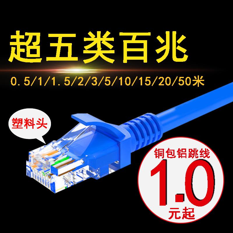 券后1.00元1米2米3米5米10米-30米网线 成品网线 跳线 猫 路由器 电脑网线