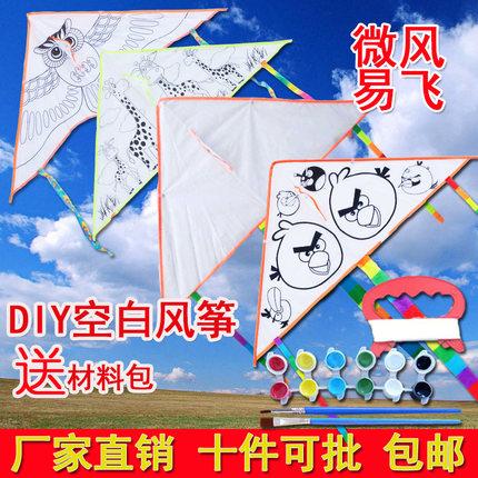 做风筝diy材料包儿童空白绘画涂鸦手绘填色手工制作自制白色涂色