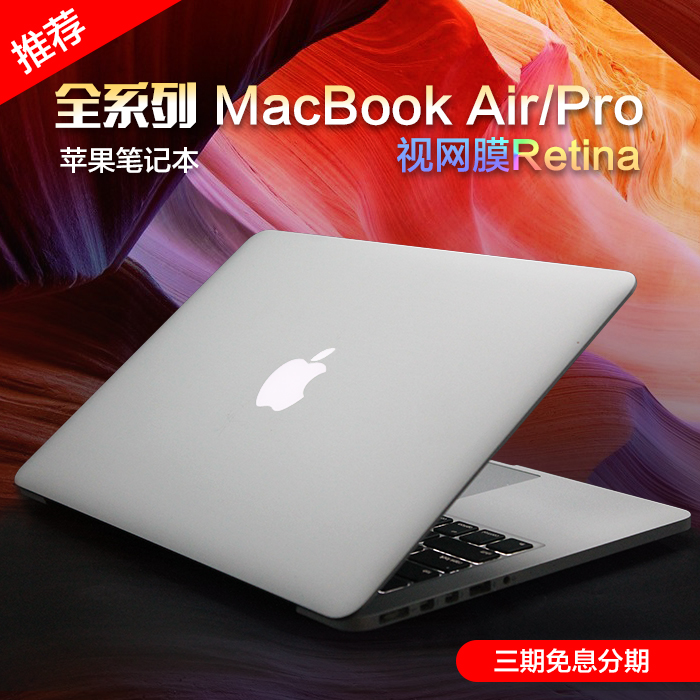 Apple/�O果 MacBook Air MJVE2CH/A�P�本��X15超薄手提本i5���@