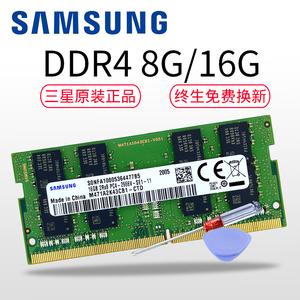 三星正品DDR4  4G 8G 16G 2133 2400 2666频率笔记本电脑内存条