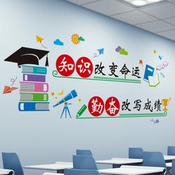 小学励志墙贴纸贴画初中教室布置班级文化墙标语墙面装饰名人名言