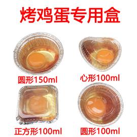 烤鸡蛋锡纸盒心形烧烤盒烘焙 家用心型锡纸鸡蛋盒爱心锡纸碗 圆形