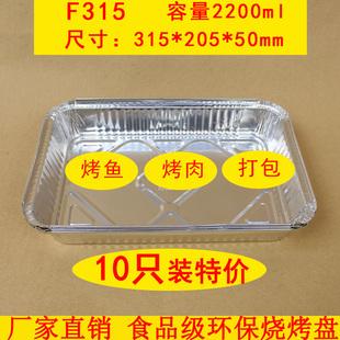 锡纸盒烤鱼打包盒烤肉外卖烤生蚝烤串一次性铝箔餐盒烧烤锡纸盘