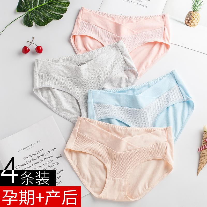 孕妇内裤低腰纯棉怀孕期孕晚期早期中期产后月子内衣加肥加大码夏