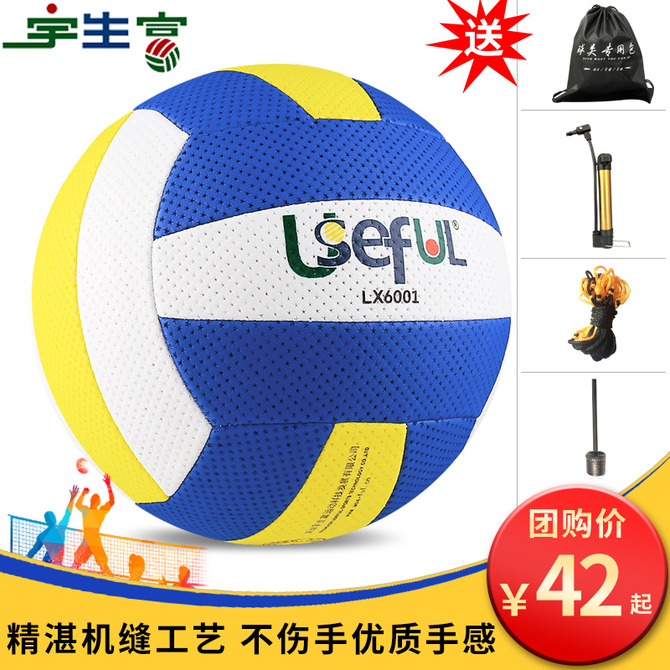 7号中老年比赛专用球useful9009学生训练 宇生富气排球6001轻软式
