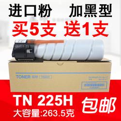 星印适用 柯美能达 TN225H 粉盒 bizhub226i 246i 266i 306i 碳粉
