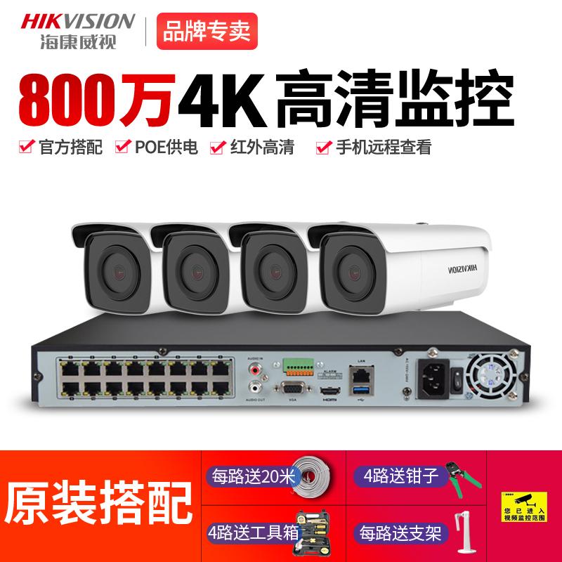海康威视3T86FWDV2-I3S 800万网络高清监控系统4K摄像头套装防水