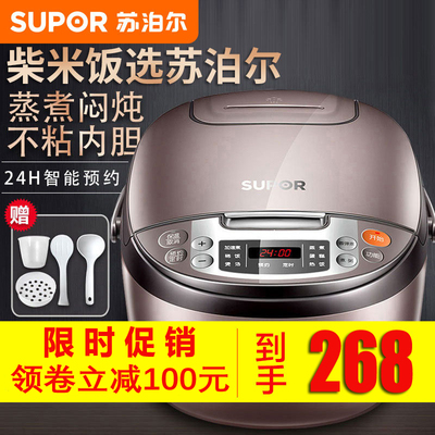 SUPOR/Supor rice cooker non-stick liner, household smart soup pot, steaming, stewing, multi-purpose