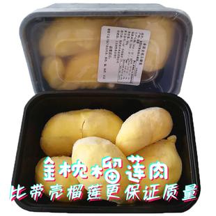 特A级泰国进口无核金枕头榴莲纯果肉树熟新鲜冰冷冻榴莲肉1KG盒装