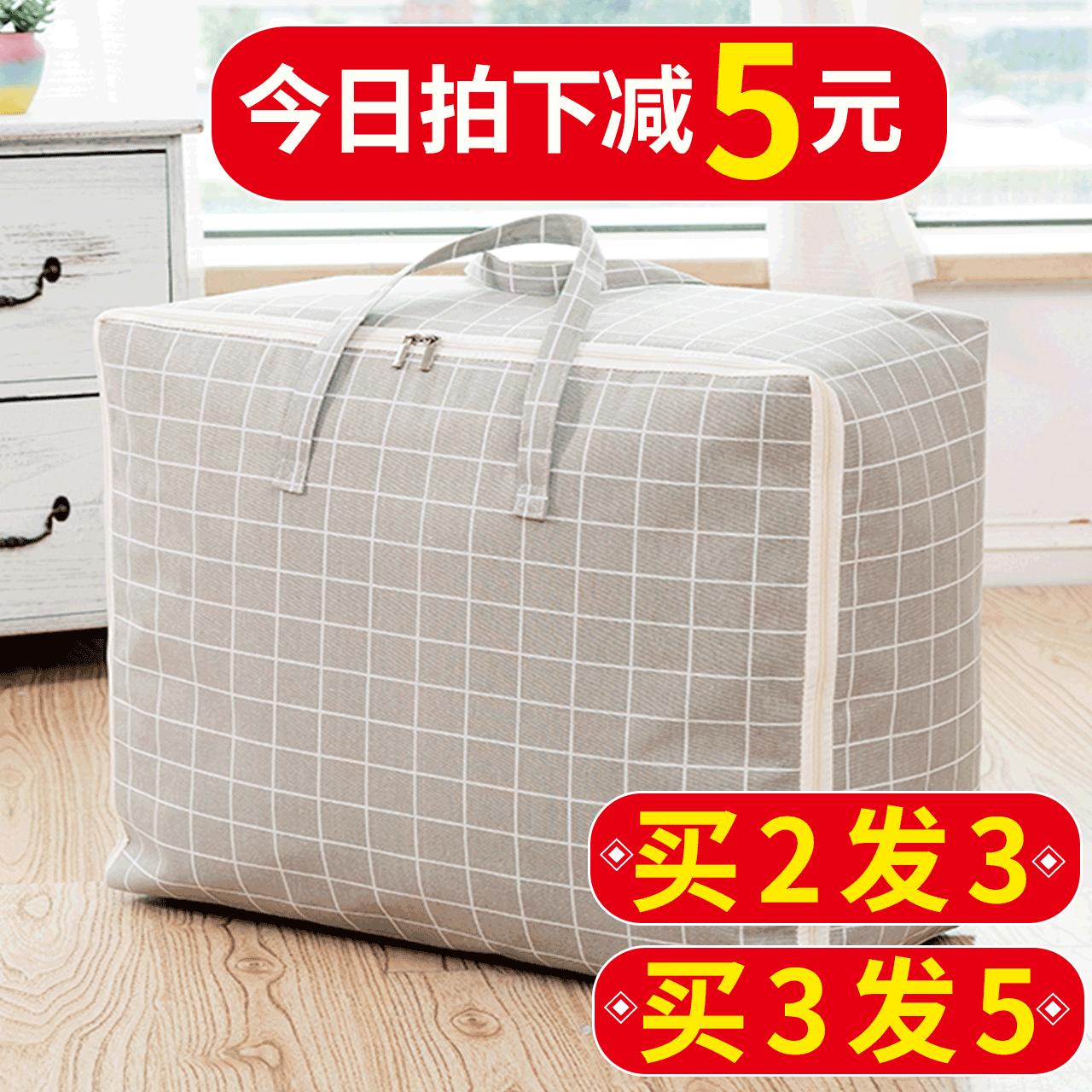 棉被子收纳袋整理袋衣服打包袋装被子的袋子行李袋宿舍袋搬家神器