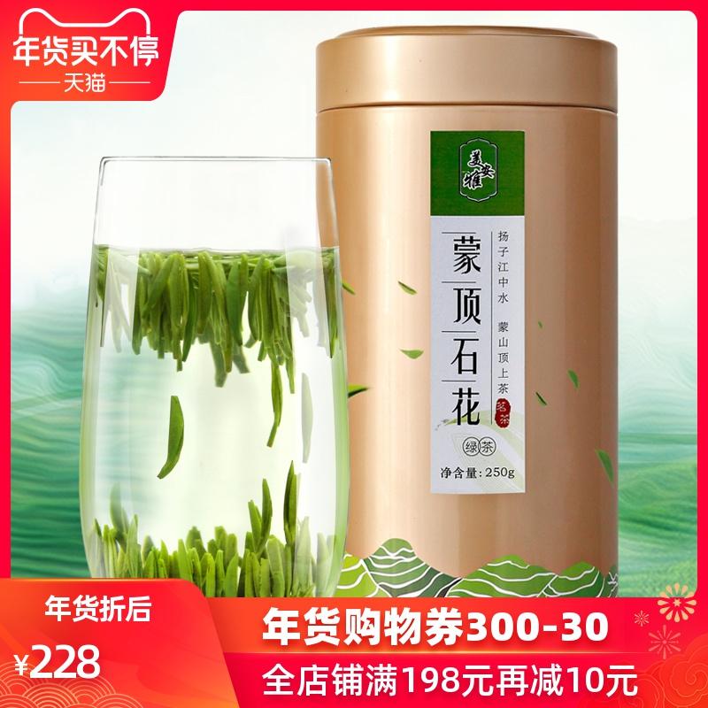 2019新茶 蒙顶石花 绿茶茶叶春茶明前茶蒙顶山茶-蒙顶茶(美安雅茶叶专营店仅售238元)