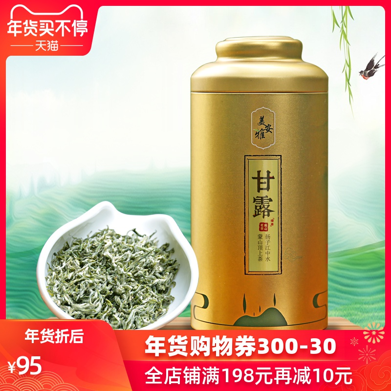 高山嫩芽蒙顶甘露  2019新茶绿茶茶叶100g -蒙顶茶(美安雅茶叶专营店仅售100元)