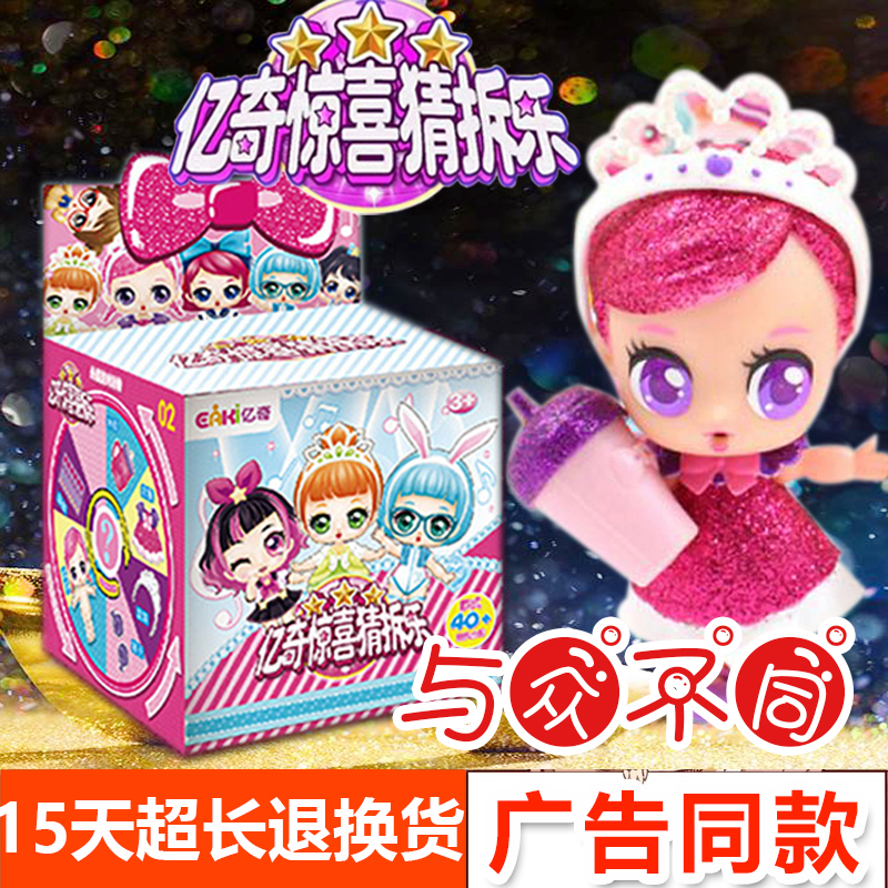 Original Yiqi surprise guess and tear down the doll ball blind box