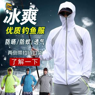 釣魚防曬服男款夏季冰絲防蚊蟲定製户外專業比賽垂釣衣服速乾透氣
