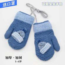 冬の手袋の赤ちゃん1-4年間プラスかわいいホルターネック暖かい冬の手袋少年子子供3が厚いビロードの女の子
