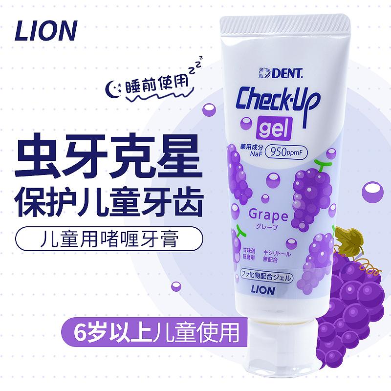狮王护牙素日本进口儿童防蛀脱矿牙齿白斑蛀牙龋齿啫喱型牙膏含氟 Изображение 1
