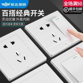 新飞86型墙壁暗装开关插座家用雅白色一开带5五孔USB电源插座面板