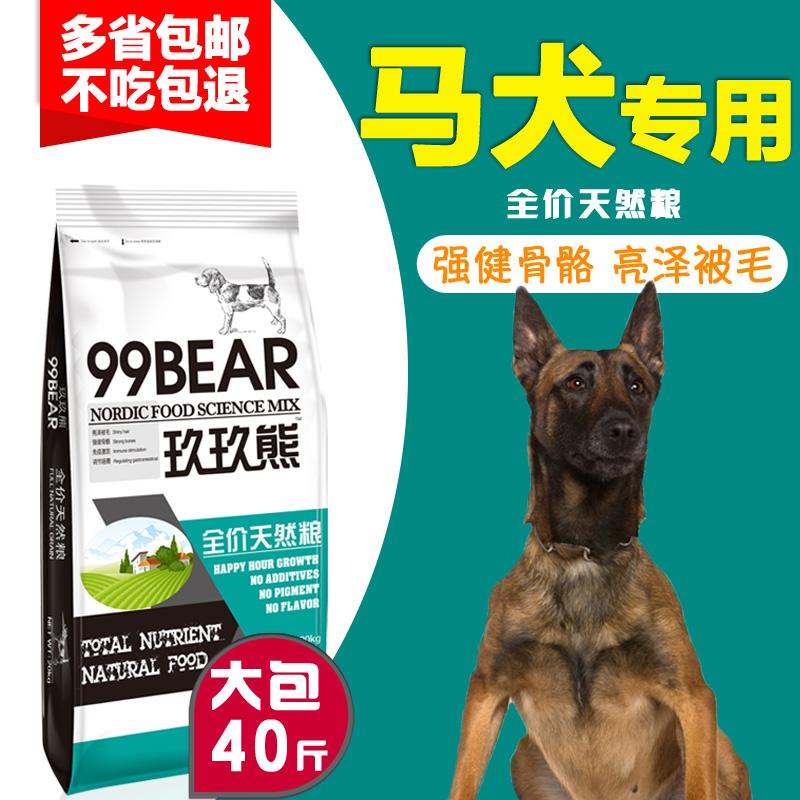 玖玖熊狗粮马犬专用20kg40斤装中型大型犬成犬幼犬牛肉味美毛补钙
