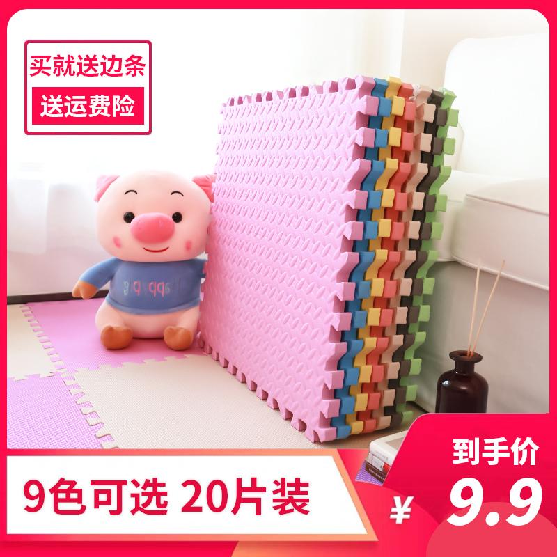 泡沫家用卧室榻榻米客厅儿童地垫