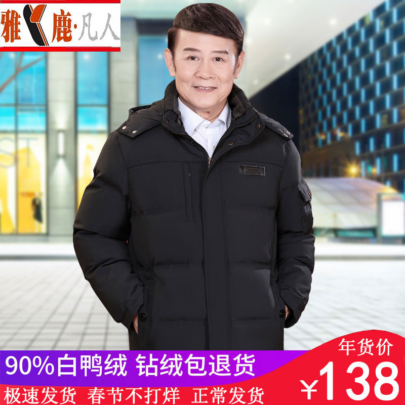 Yalu mortal middle-aged and elderly down jacket men thickened middle-aged father winter clothes father old man short winter jacket