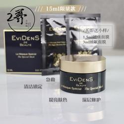 毛孔拯救 EviDenS臻美三重胶原超级焕肤面膜 超级面膜15ml限量版