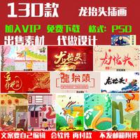 二月二插画喜庆节日龙抬头创意海报设计墙贴宣传背景展板PSD素材