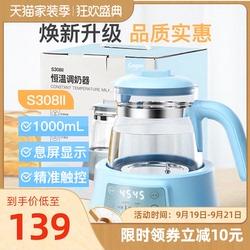 舒氏婴儿恒温调奶器保温水壶智能温奶器泡奶粉宝宝暖奶瓶水壶