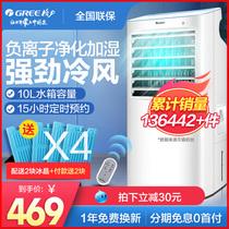 格力空调扇制冷家用宿舍冷风机小型移动水空调迷你加水加冰冷风扇