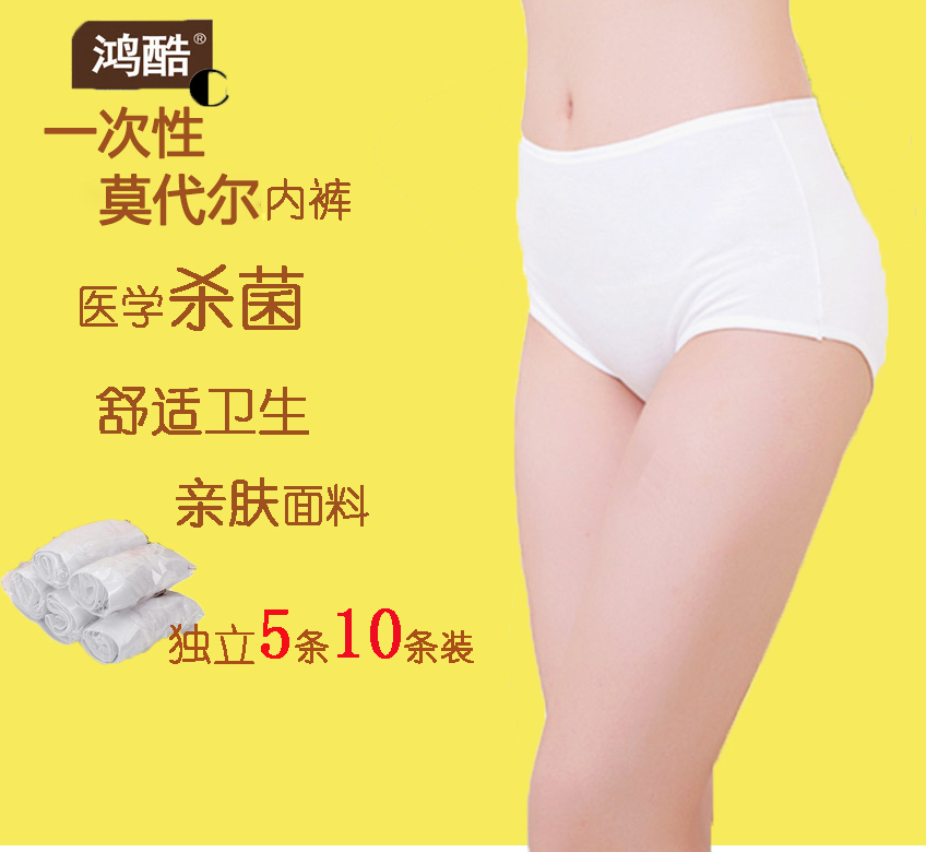 Hongku disposable underwear women pure cotton lady modal free travel maternity underpants 10 Pack