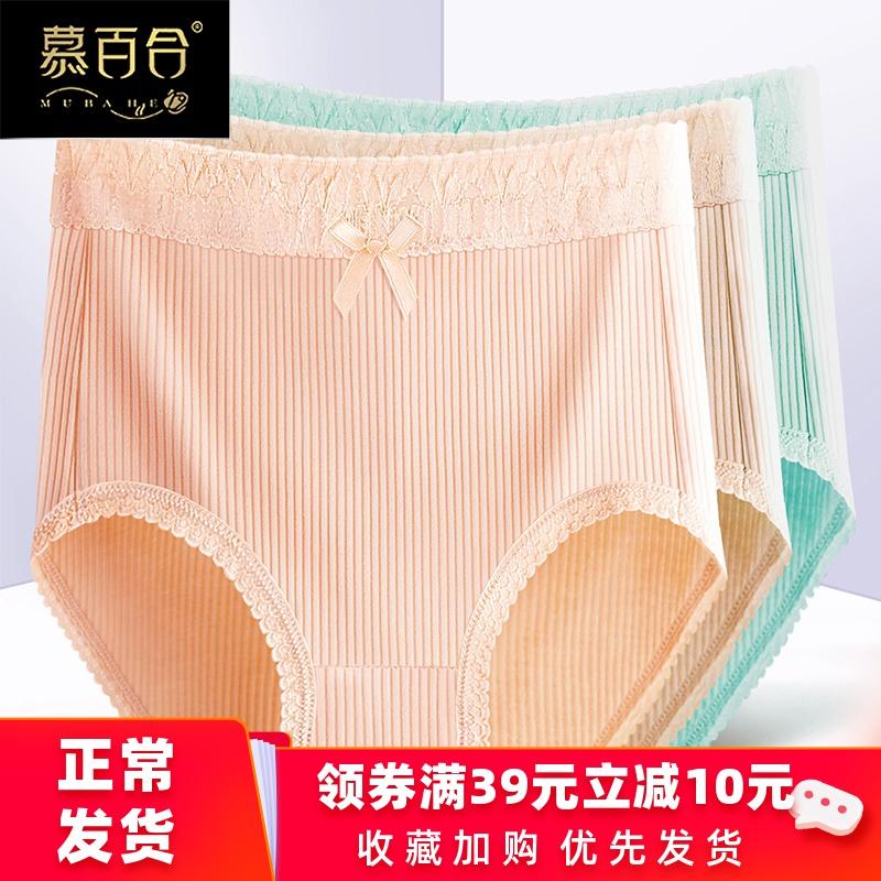 3条 日系高腰棉质女士内裤纯棉裆全棉紧身收腹提臀收小肚腩三角裤