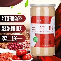 现磨天然代餐食品早餐晚餐纯熟红枣红豆营养生五谷杂粮粉冲饮饱腹