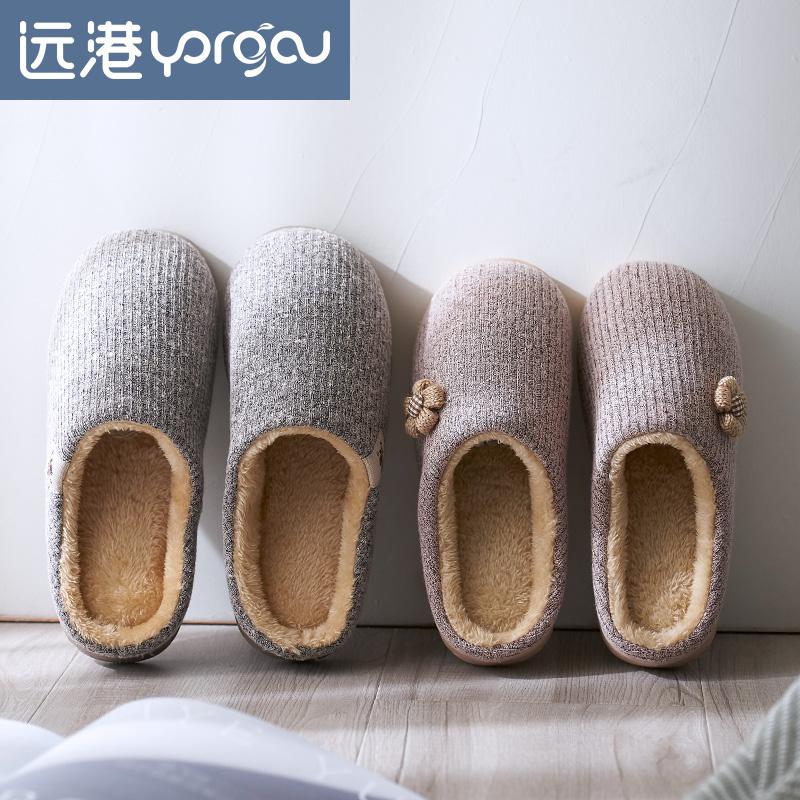 远港棉拖鞋男秋冬季室内保暖厚底女情侣家用包跟居家毛绒拖鞋冬天