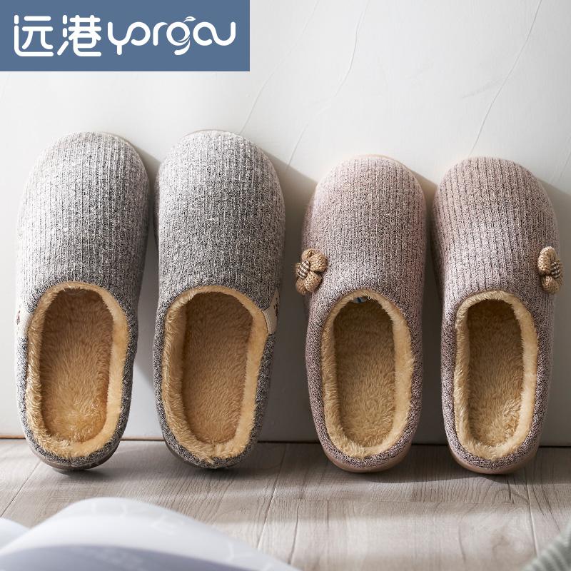 远港棉拖鞋女士秋冬季室内保暖厚底情侣家用居家包跟毛绒拖男冬天