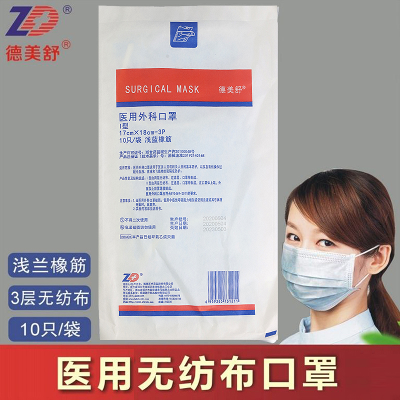 Zhende medical surgical mask 10 pieces / bag of dexamethasone disposable light blue rubber band sterile mask