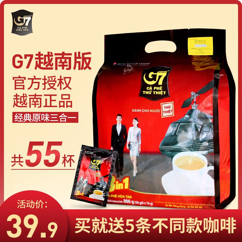 越南原装进口中原G7咖啡三合一速溶含糖咖啡粉50袋800g浓香提神