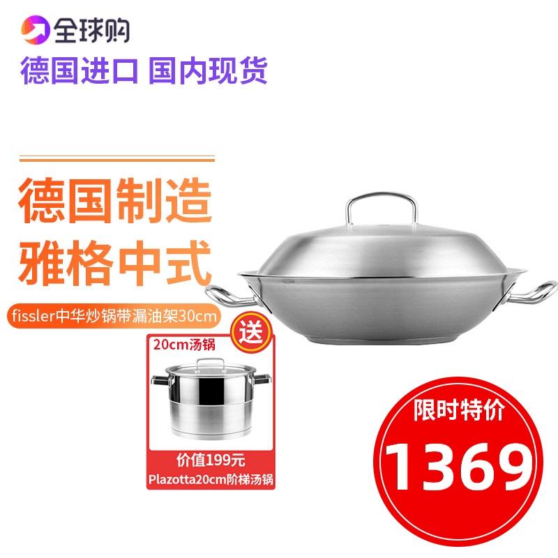 菲仕乐 fissler 雅格中式30cm  中华炒锅带漏油架太阳花锅底