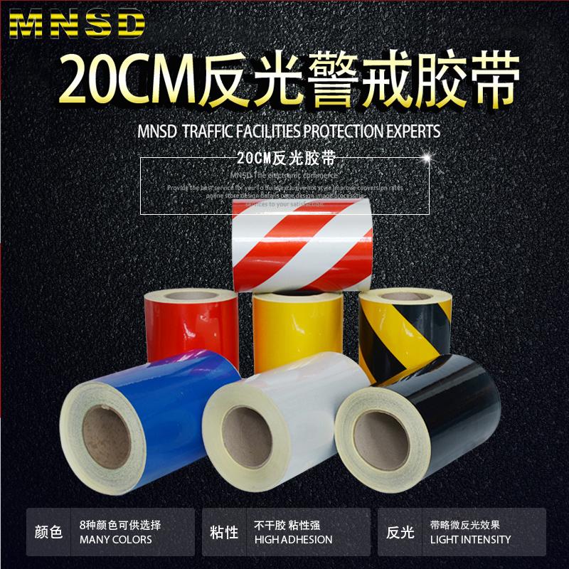 MNSD 20CM宽反光膜胶贴单色胶带3100级别 警示柱地墙贴45.7米足米