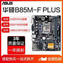 New ASUS / ASUS b85m-f plus mainboard 1150 pin integrated board core I3 / i5 / i7CPU